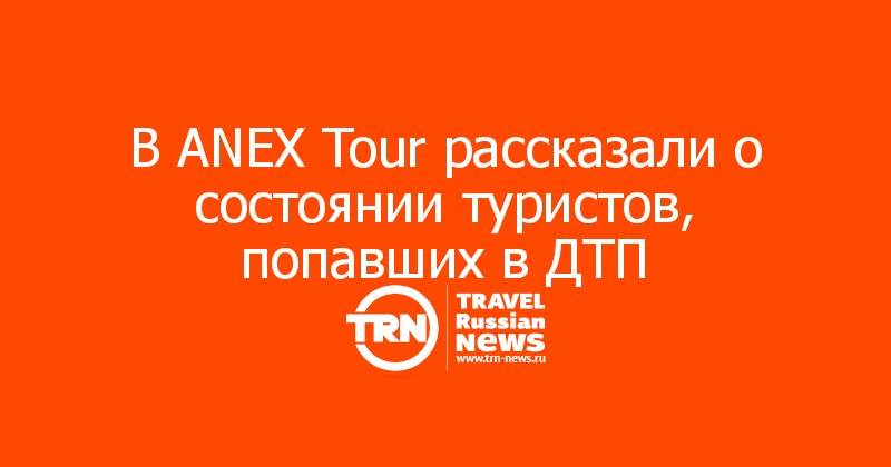 В ANEX Tour рассказали о состоянии туристов, попавших в ДТП
