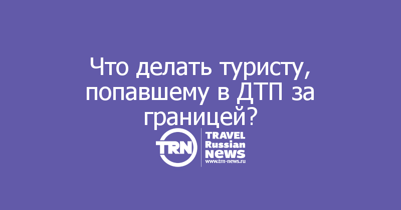 Что делать туристу, попавшему в ДТП за границей?