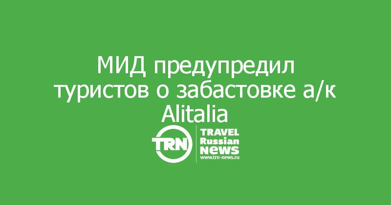 МИД предупредил туристов о забастовке а/к Alitalia