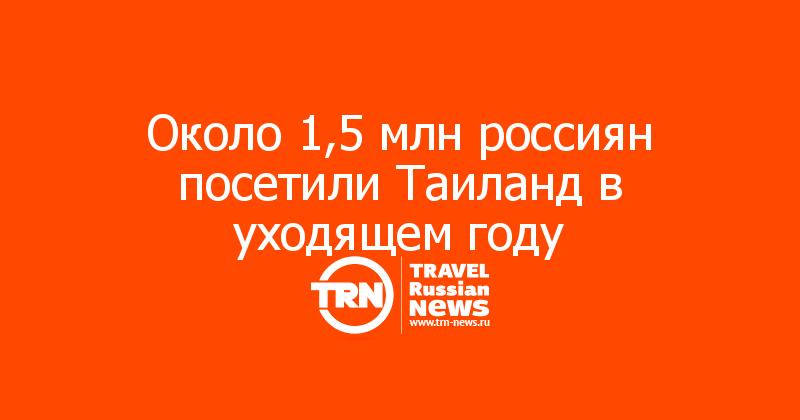 Около 1,5 млн россиян посетили Таиланд в уходящем году