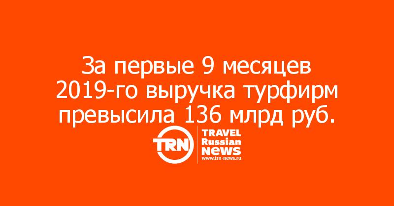 За первые 9 месяцев 2019-го выручка турфирм превысила 136 млрд руб.