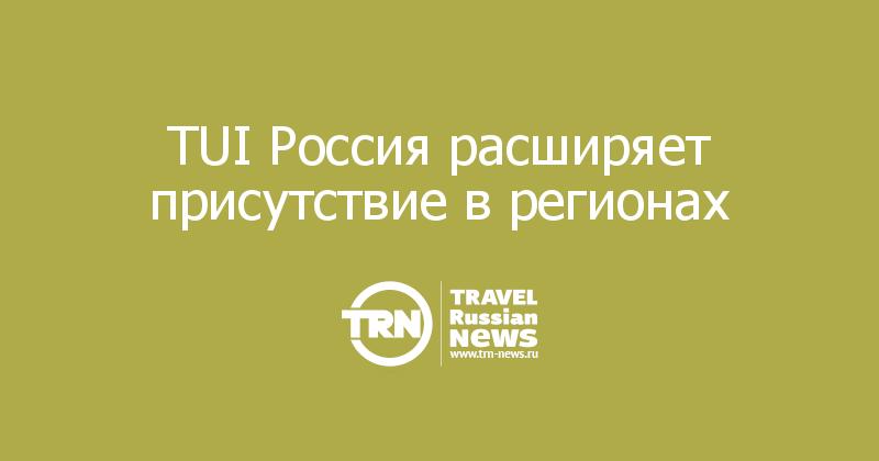 TUI Россия расширяет присутствие в регионах