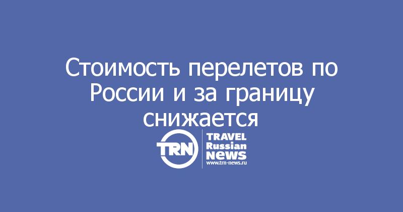 Стоимость перелетов по России и за границу снижается