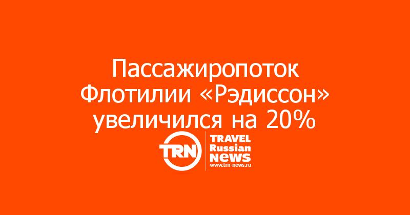 Пассажиропоток Флотилии «Рэдиссон» увеличился на 20%