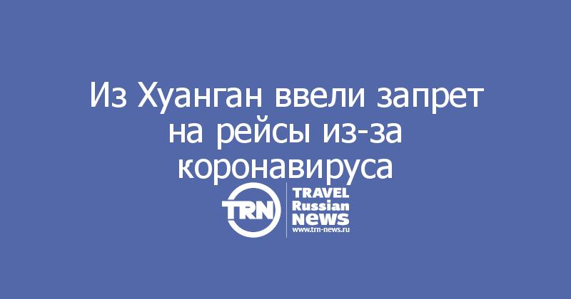 ИзХуанган ввели запрет на рейсы из-за коронавируса