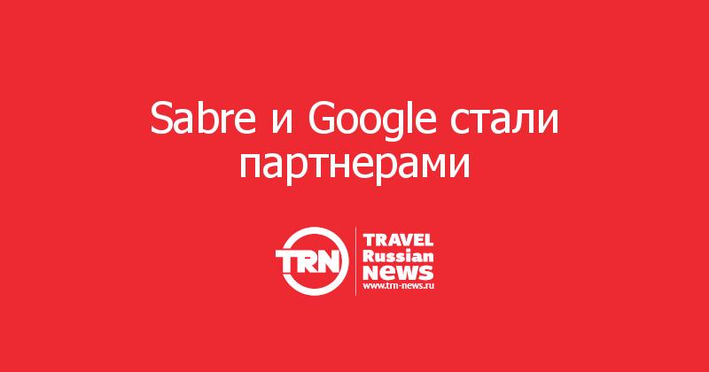 Sabre иGoogle стали партнерами