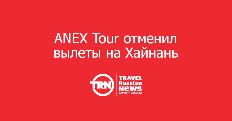 ANEX Tour отменил вылеты на Хайнань