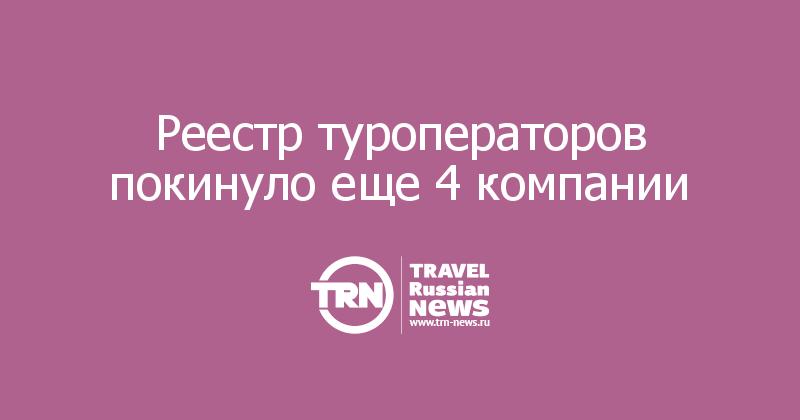 Реестр туроператоров покинуло еще 4 компании