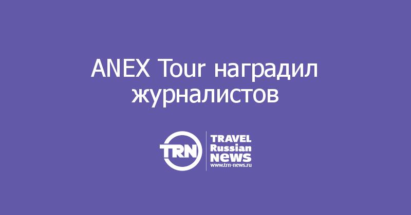 ANEX Tour наградил журналистов