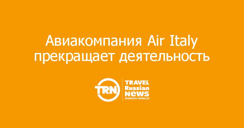 Авиакомпания Air Italy прекращает деятельность
