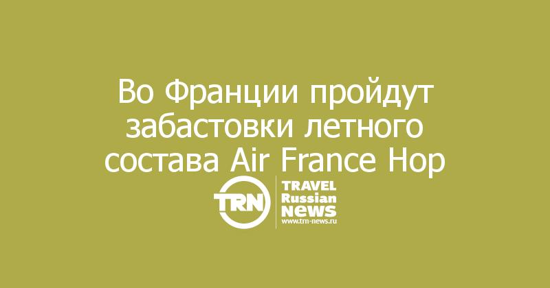 Во Франции пройдут забастовки летного состава Air France Hop