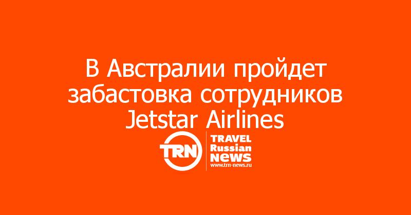 В Австралии пройдет забастовка сотрудников Jetstar Airlines