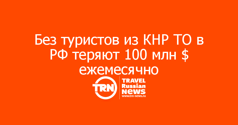 Без туристов из КНР ТО в РФ теряют 100 млн $ ежемесячно
