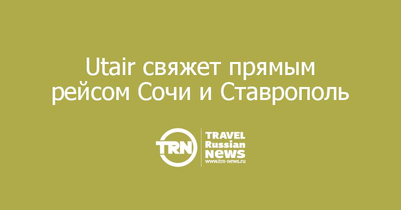 Utair свяжет прямым рейсом Сочи и Ставрополь