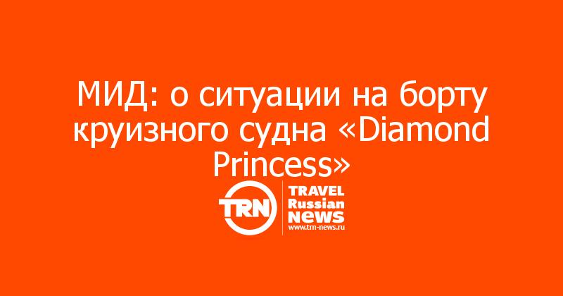 МИД: о ситуации на борту круизного судна «Diamond Princess»