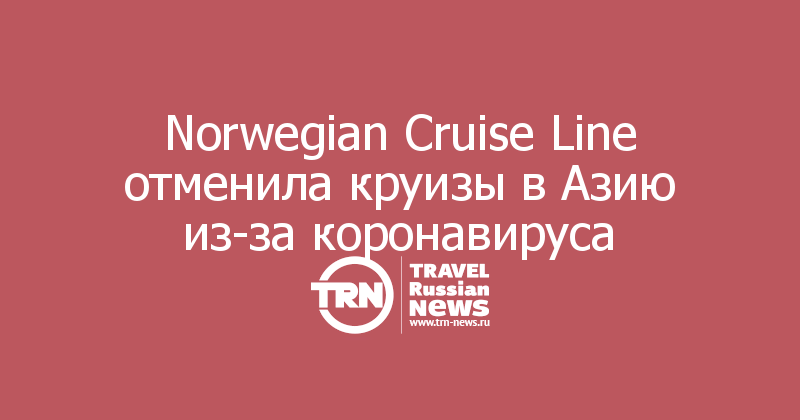 Norwegian Cruise Line отменила круизы в Азию из-за коронавируса