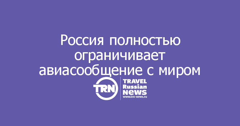 Россия полностью ограничивает авиасообщение с миром