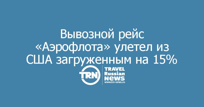 Вывозной рейс «Аэрофлота» улетел из США загруженным на 15%